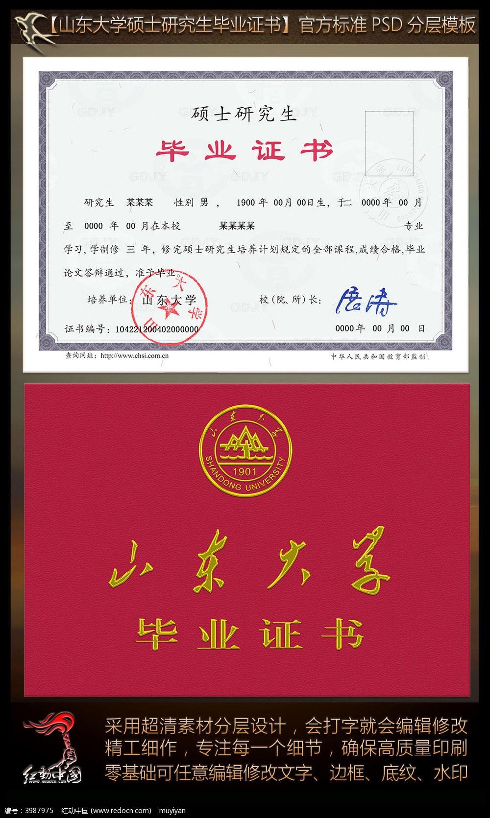 山东大学硕士研究生毕业证书模板