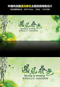 水彩春天促销海报设计