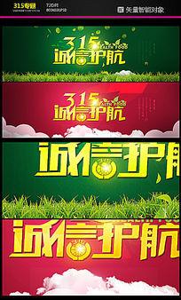 淘宝天猫315促销海报 PSD