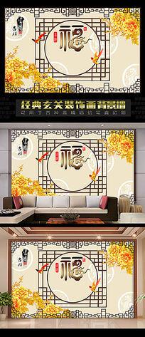 中国风福财吉祥背景墙