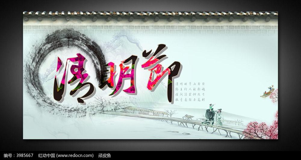 中国风清明节横版宣传海报