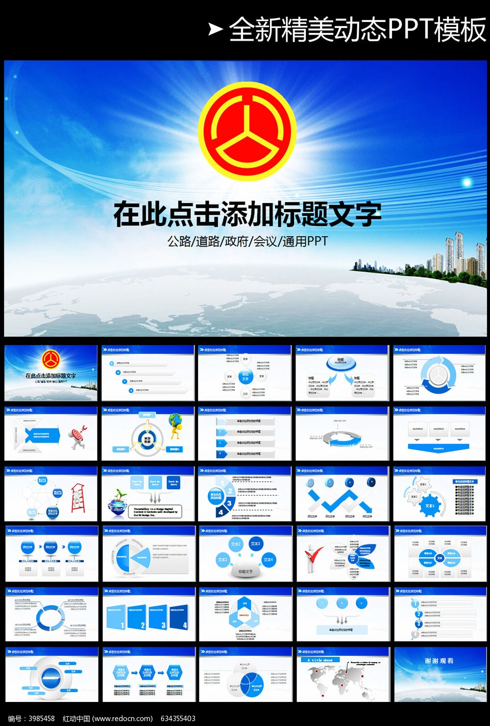 中国路政管理动态PPT模板