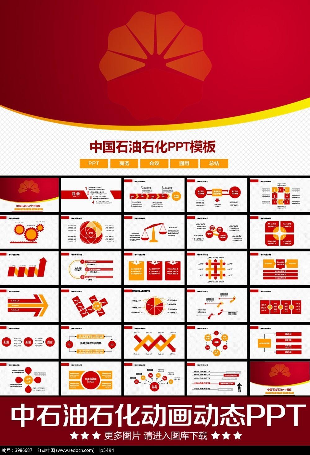 中石油中石化动画幻灯片ppt模板