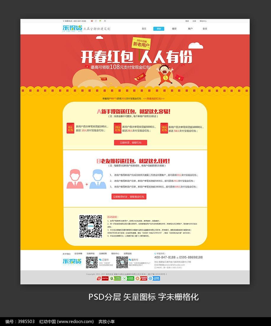 注册就送红包活动专题网页图片