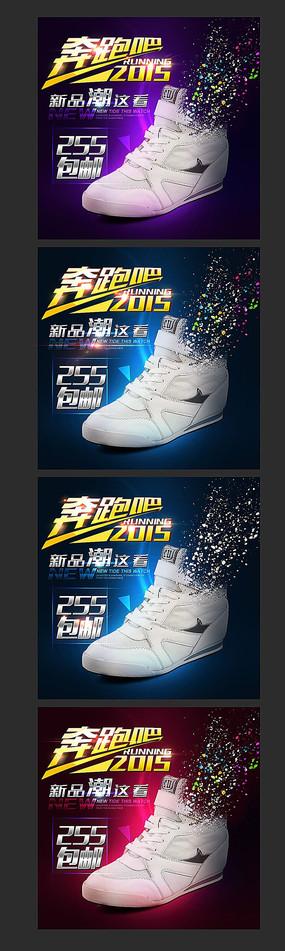 奔跑吧2015鞋子直通车