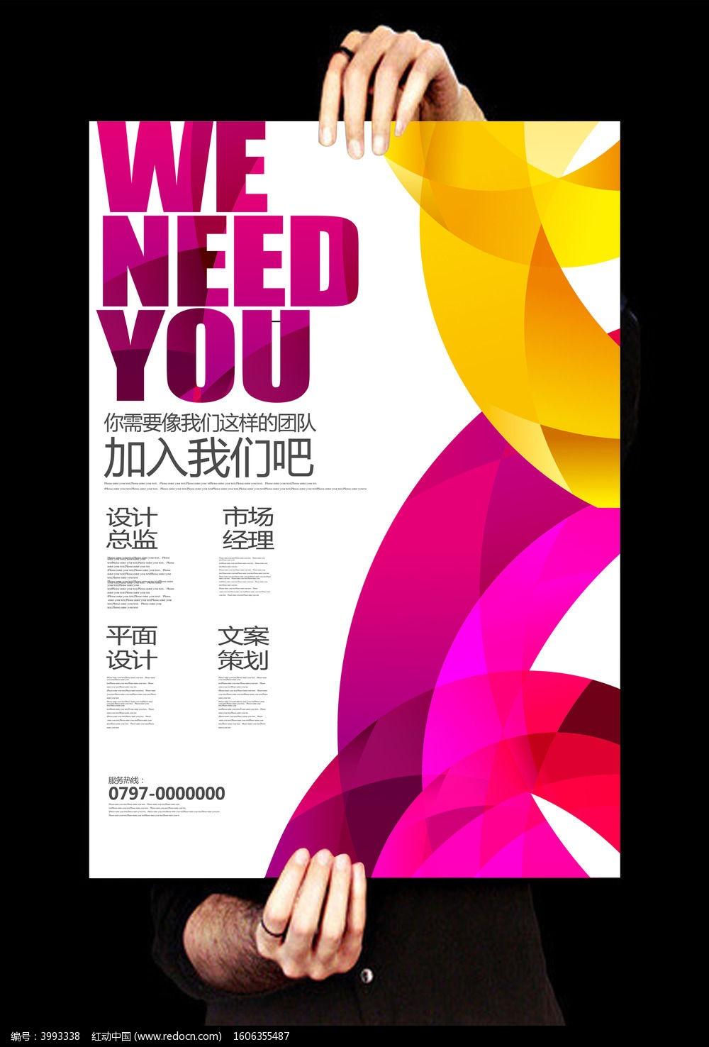 炫彩创意设计公司招聘海报设计