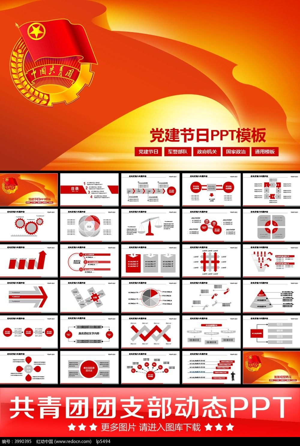 原创设计稿 ppt模板/ppt背景图片 政府党建ppt 共青团委年ppt模板图片