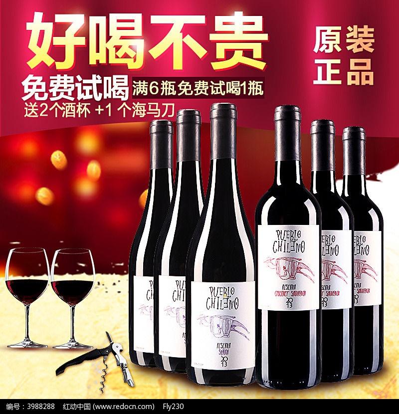 红酒主图图片