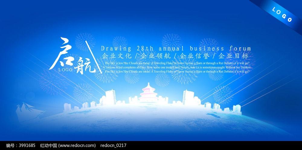 会议活动背景板图片