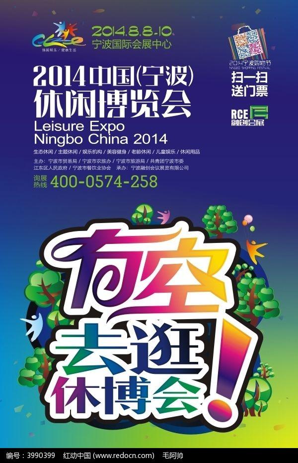 宁波休博会宣传海报模版