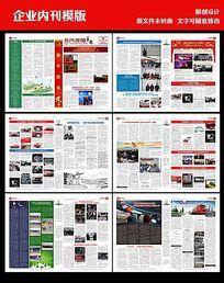 7款 汽车企业内刊版面CDR设计素材下载