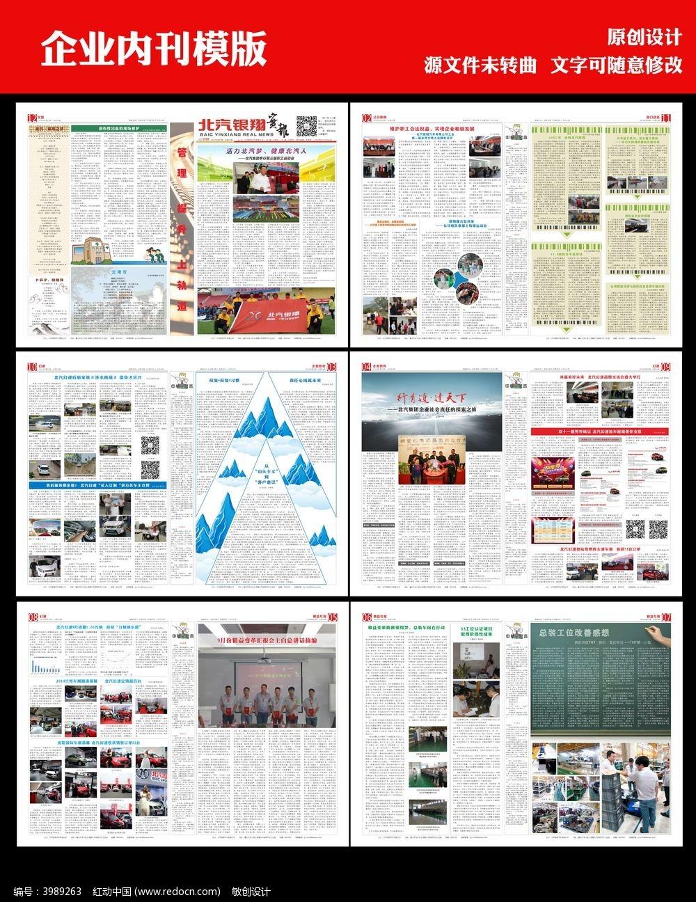 汽车企业内刊版面设计图片