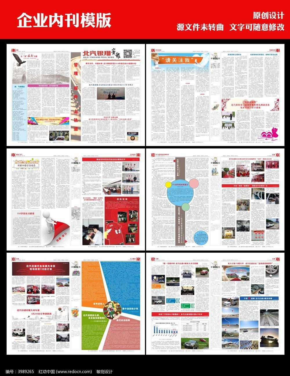 企业内刊编辑软件_汽车企业内刊版面设计