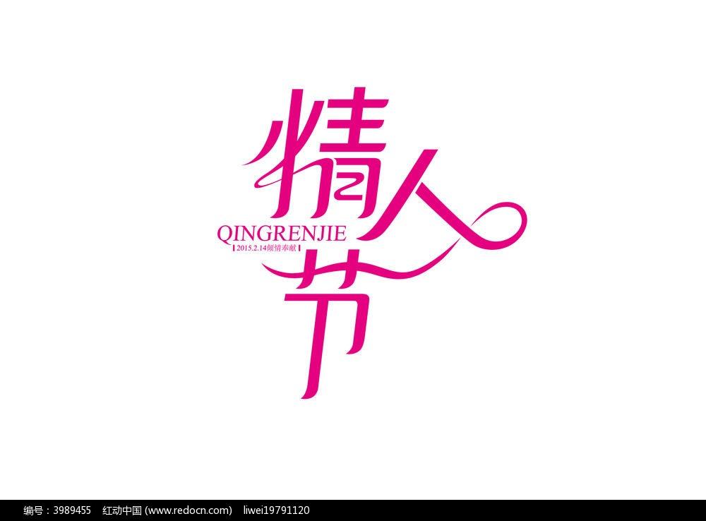情人节艺术字体设计ai素材下载(编号3989455)_红动网