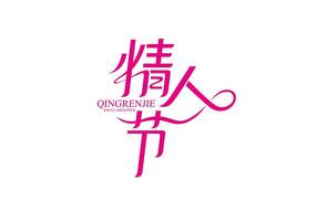 情人节艺术字体设计
