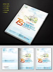 企业蓝色宣传水彩画册封面设计