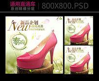 淘宝春季女鞋直通车广告 PSD