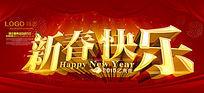 新春快乐字体海报设计