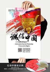 315诚信中国公益海报
