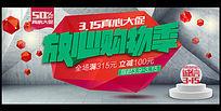 315放心购物季消费者权益日促销海报高清PSD素材