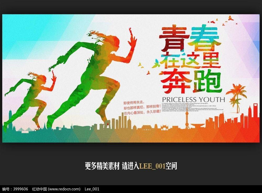 奔跑v艺术稿海报设计/宣传单/广告牌艺术梦想原创吧青春公益学校济南建筑设计专业海报图片