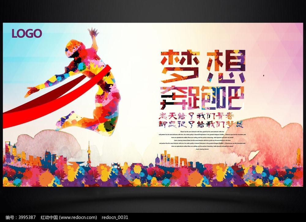 炫彩青年梦想海报设计图片