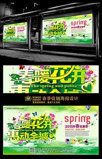 春暖花开惠动全城促销海报设计