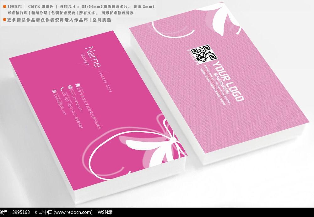 粉色花藤化妆品店名片 高清图片