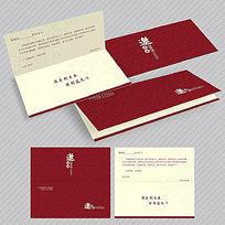 红色喜庆花纹底纹邀请函