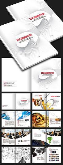 简约金融理财宣传册设计