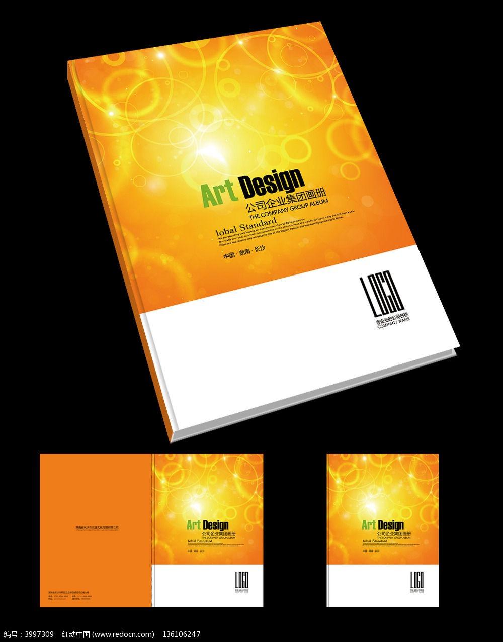 原创设计稿 画册设计/书籍/菜谱 封面设计 金融艺术产品画册封面  请图片