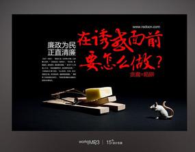 廉政文化公益海报模版