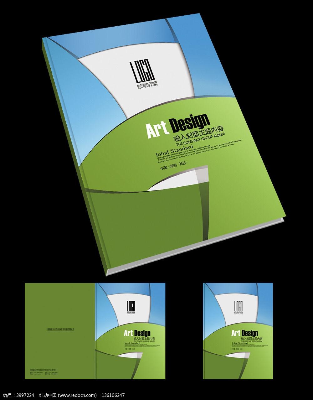 绿色可爱本子封面设计