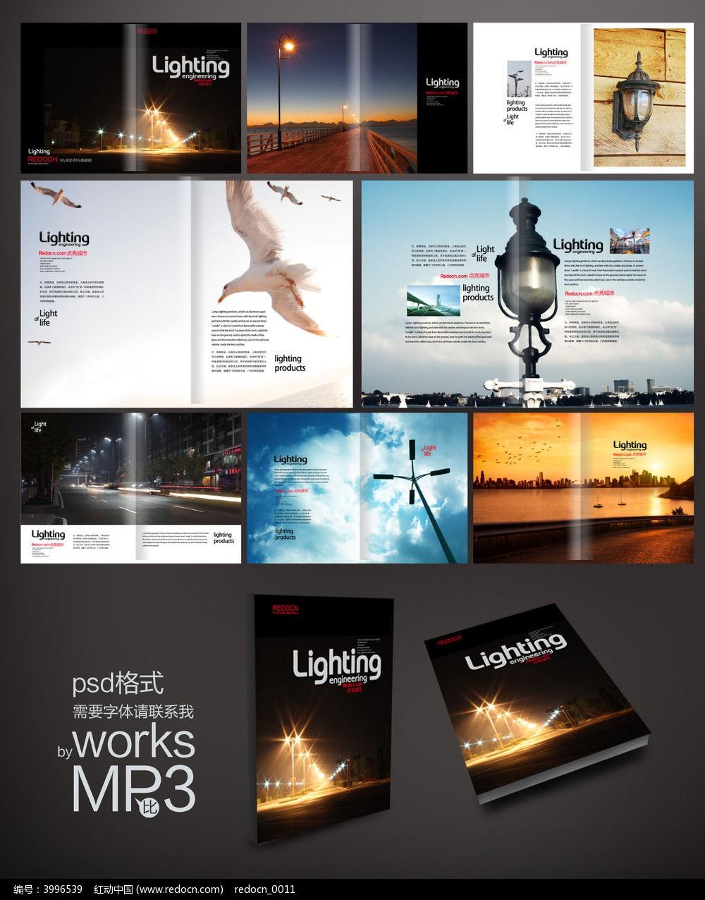 旅游宣传画册模版图片