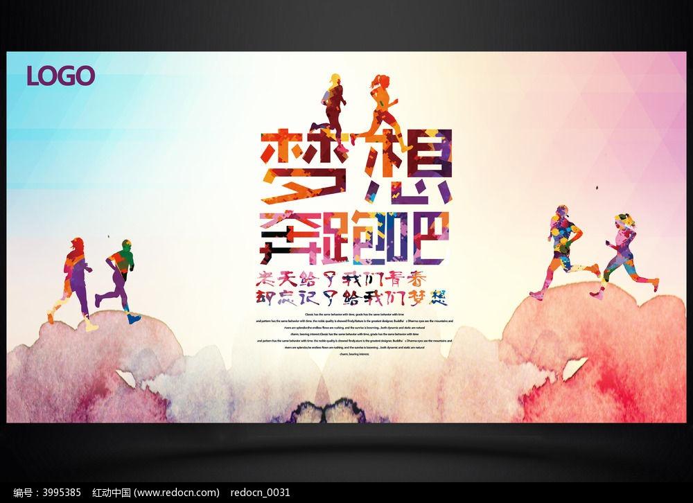 梦想奔跑吧海报背景设计图片