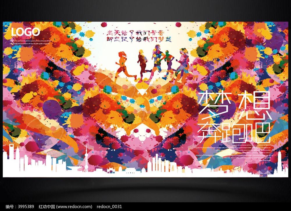 青年海报模板  世界建筑 水彩风  海报设计 人物剪影 青春奔跑 公益
