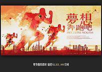 梦想奔跑吧热血海报设计