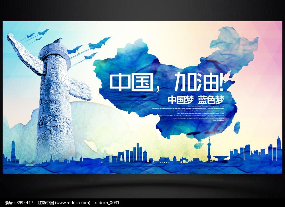 水墨中国风中国梦海报设计_海报设计/宣传单/广告牌