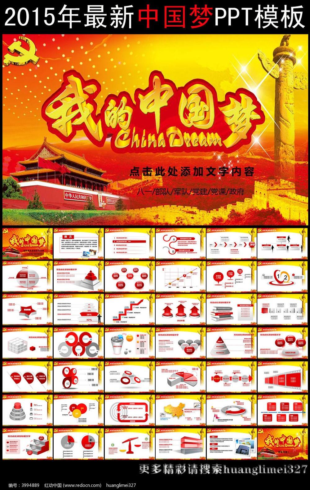 最新中国梦ppt模板_ppt模板/ppt背景图片图片素材