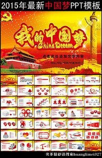 最新中国梦PPT模板