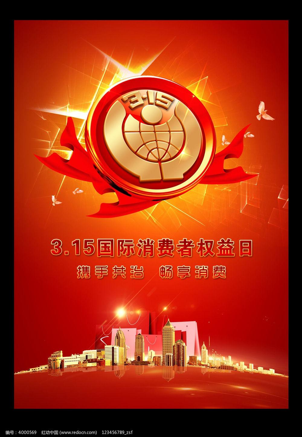 315國際消費者權益日海報