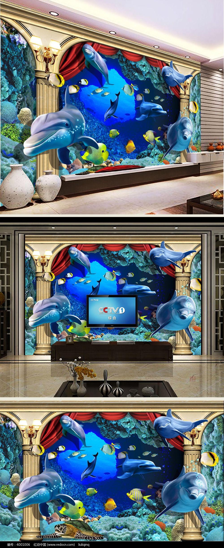 3d海底世界儿童背景墙图片