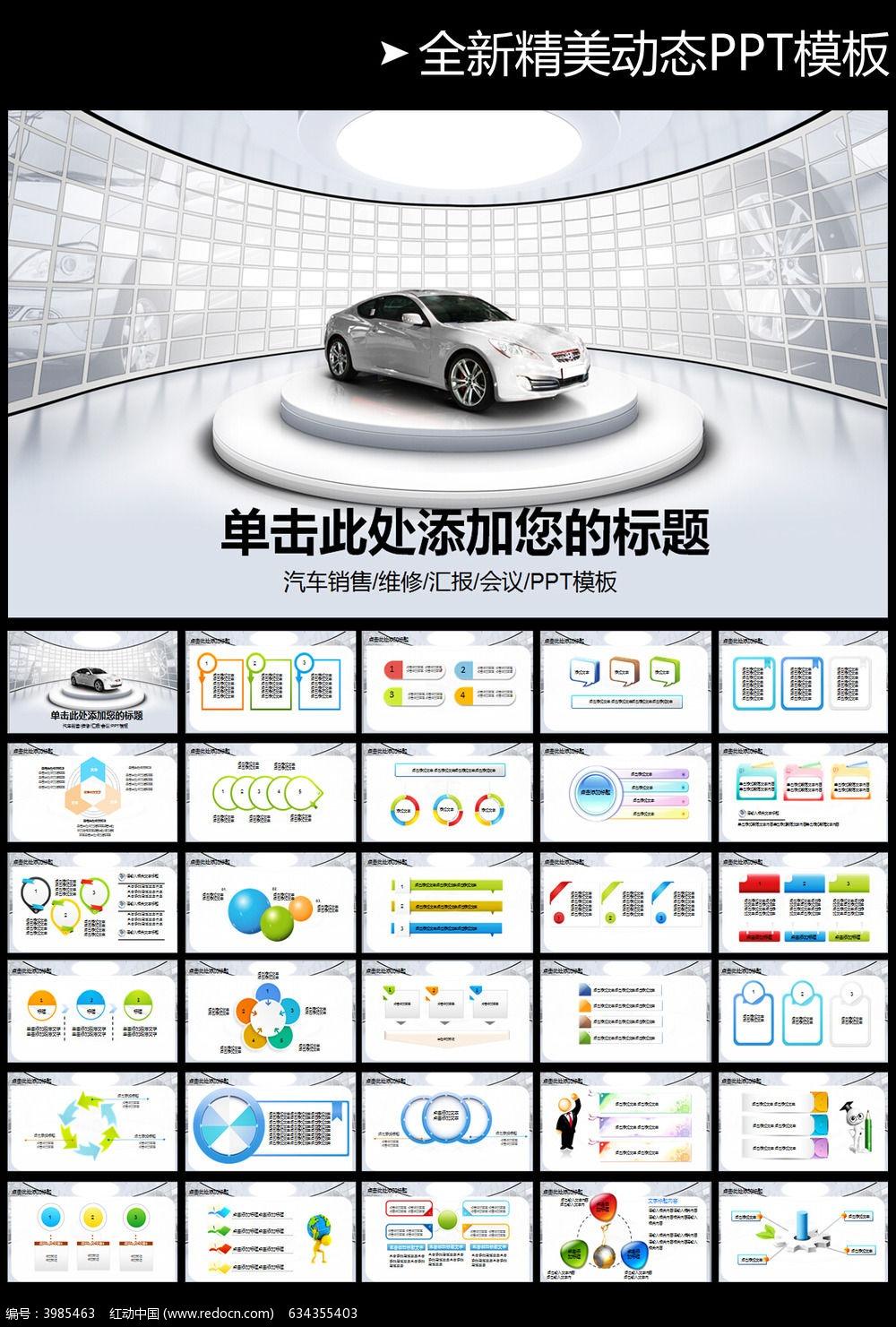 标签:本田 汽车 4S店 维修 养护 轮胎 销售 PPT PPT模板 PPT图表 动高清图片