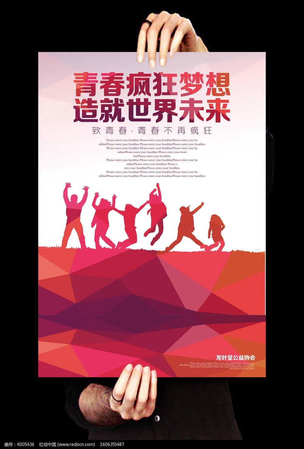 炫彩创意青春梦想海报设计_红动网图片