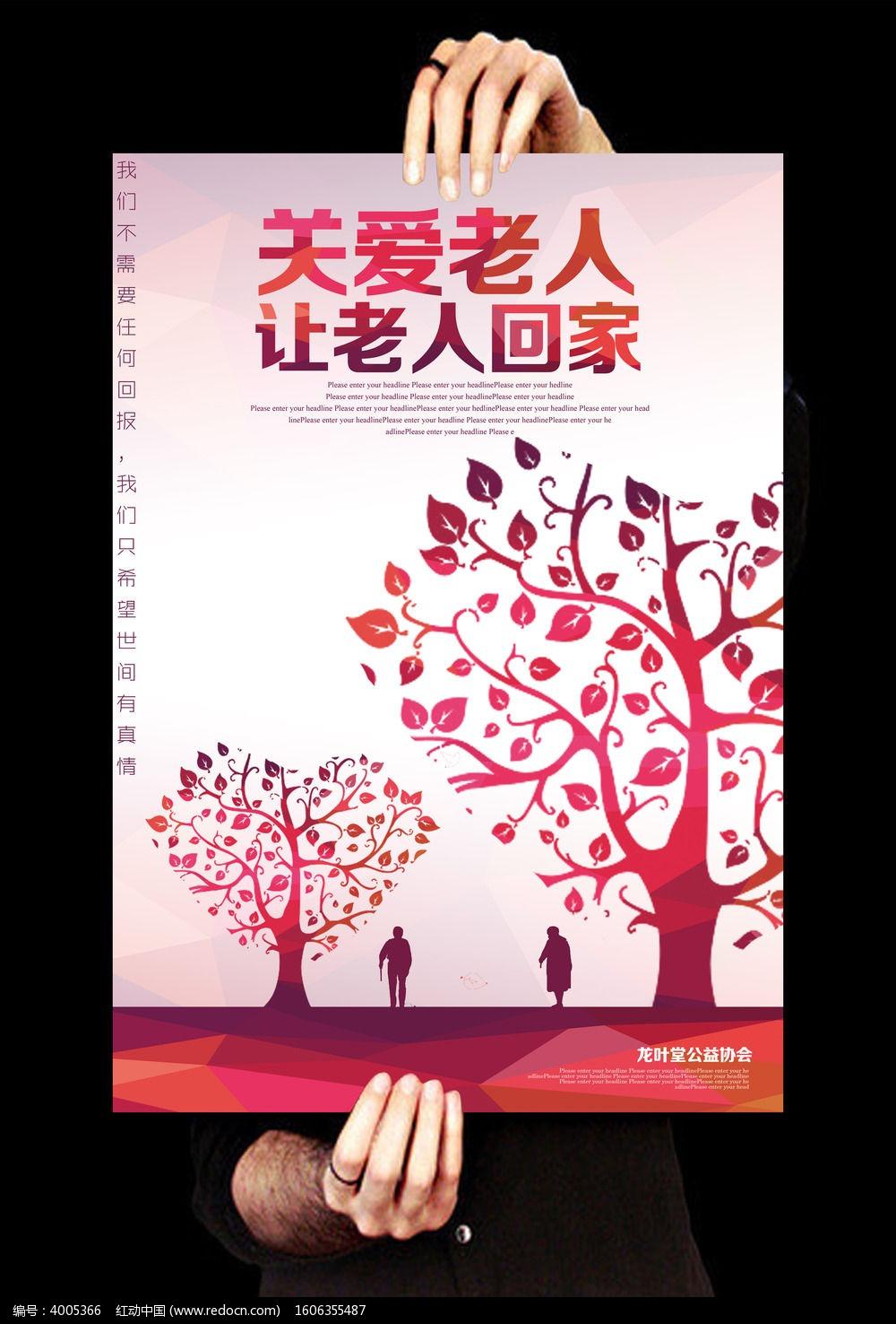 创意关爱老人公益海报设计素材下载 编号4005366 红动网图片