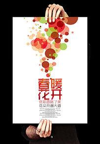 春暖花开创意春季海报设计