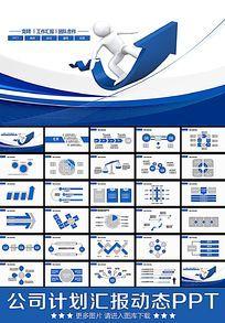 公司年度计划ppt模板