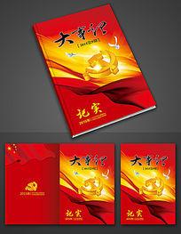 红色政府机关画册封面
