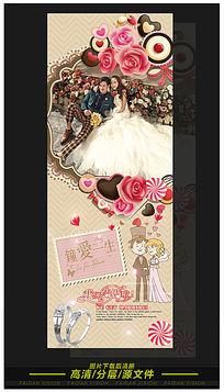 婚庆展架设计模版