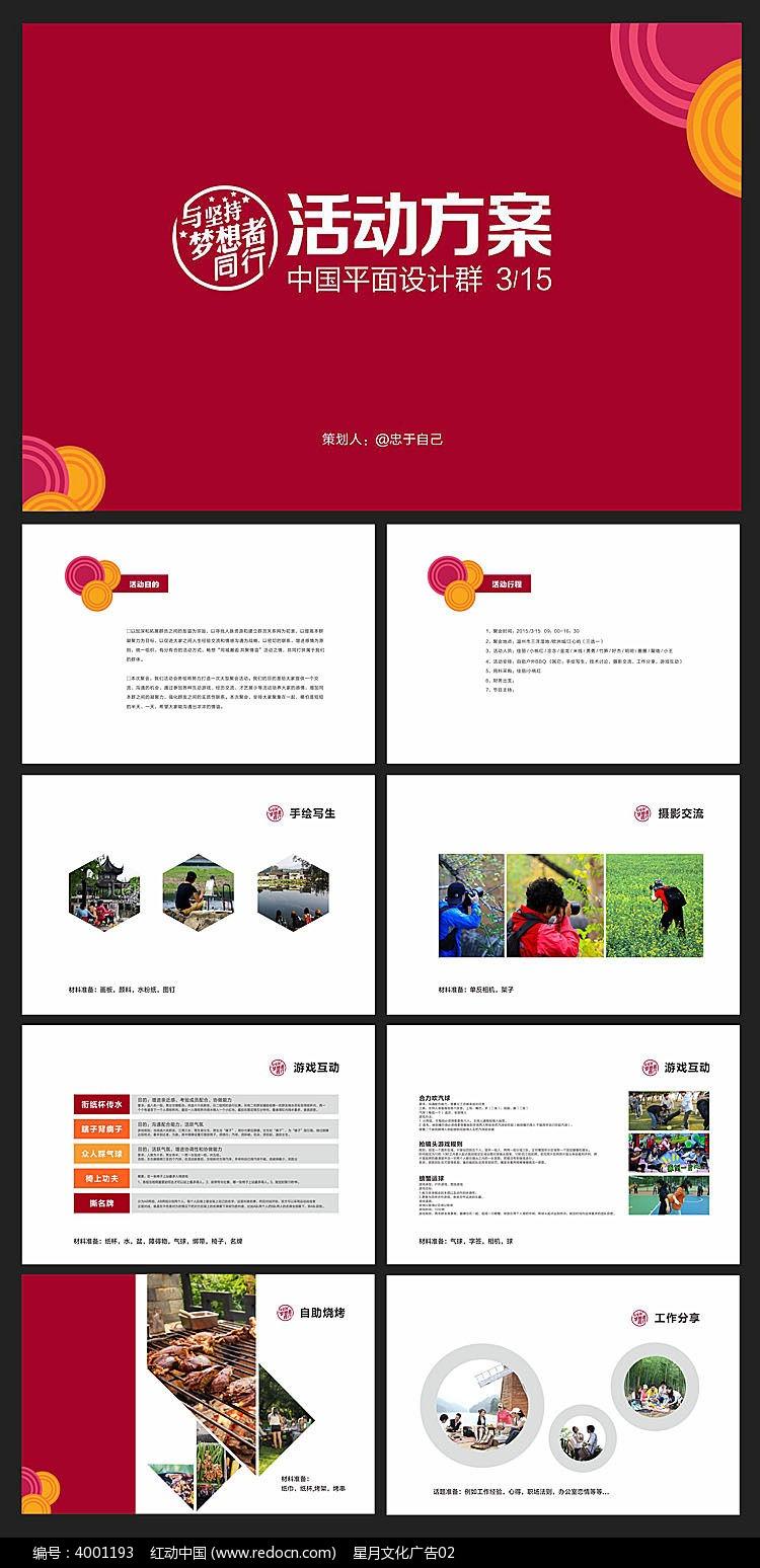 活动策划方案稿模版